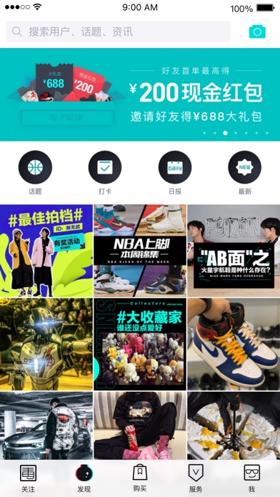Screenshot for 毒-运动x潮流x装备 in China App Store
