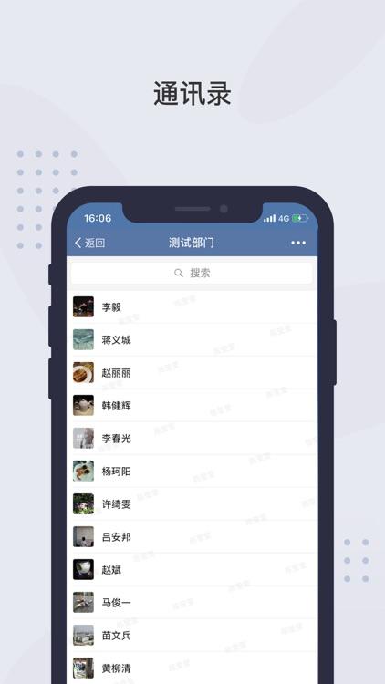 粤政易 screenshot-1