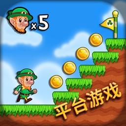 小妖精世界 (Lep's World 2) 最佳经典平台游戏