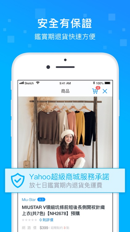 Yahoo奇摩超級商城 screenshot-5
