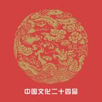 中国文化二十四品
