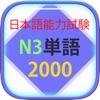 Từ Vựng N3 Học Tiếng Nhật JLPT - iPhoneアプリ
