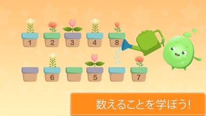 数字数え方の幼児向け知育アプリ・3歳以上の幼児向け英語ゲームのおすすめ画像2