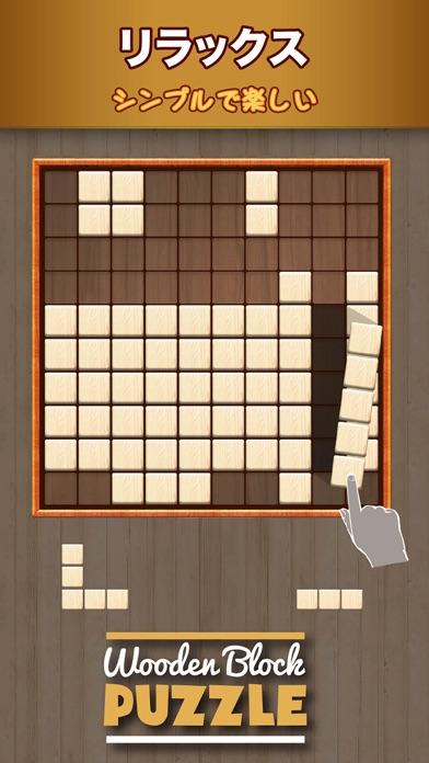 木製ブロックパズルゲーム (Wooden Puzzle)のおすすめ画像3