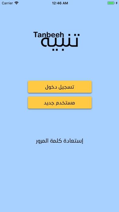 Tanbeeh تنبيه screenshot 1