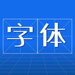 字体 - 手机主题字体下载