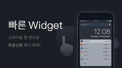 다운로드 환율 - 환율계산기 Android 용
