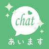 出会い系アプリ「あいます」SNSで友達作りトーク