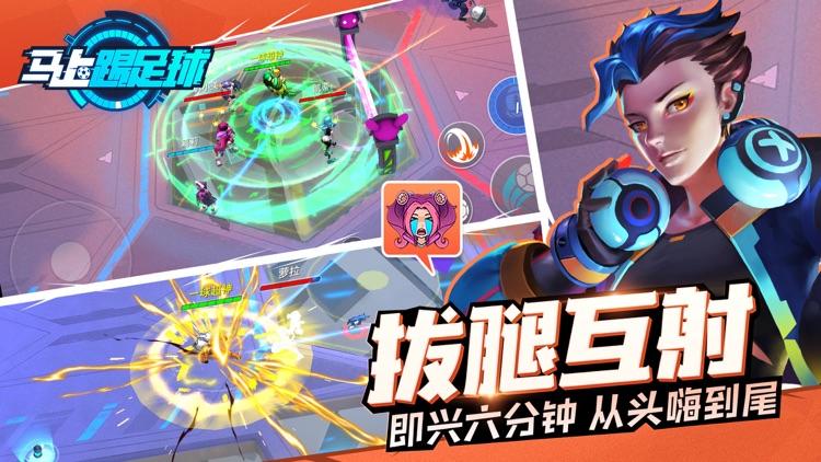 马上踢足球–创新足球休闲竞技手游 screenshot-3