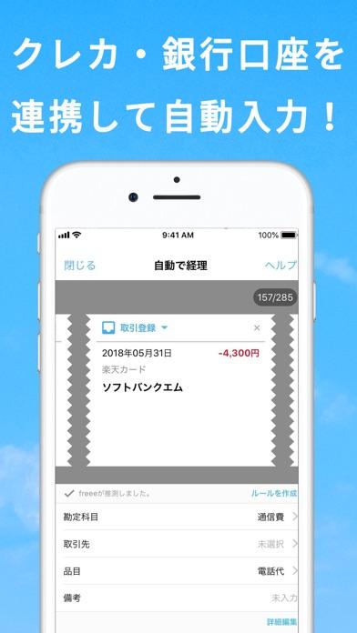 会計ソフト freee (フリー)確定申告/青色申告 に対応 ScreenShot2