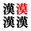 Spot the difference - Kanji