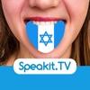 ヘブライ語 | Speakit.tv