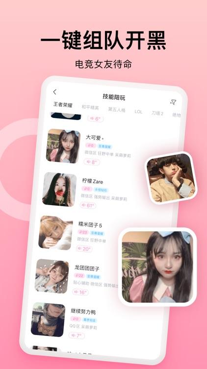 乖猪-娱乐社交 screenshot-4