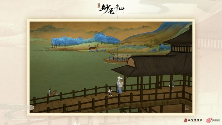 绘真·妙笔千山 screenshot-8
