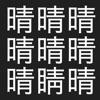 漢字間違い探し