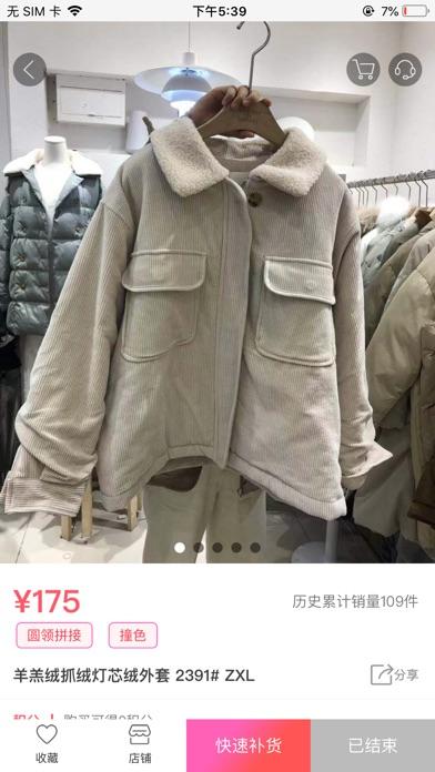 禾衣 app image