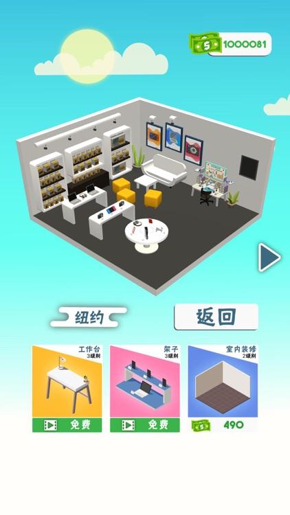 维修大师3D (Repair Master 3D) screenshot-4