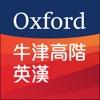 牛津高階英漢雙解詞典 第 8 版(舊版)