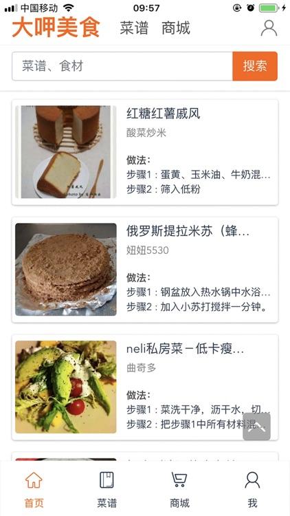 大呷美食-学做菜烘焙烹饪必备菜谱大全