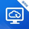 天翼云桌面通用版 - iPhoneアプリ