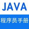 Java 7 API Specification - iPhoneアプリ