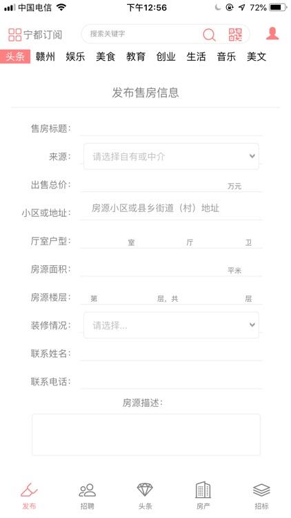 宁都订阅 screenshot-4