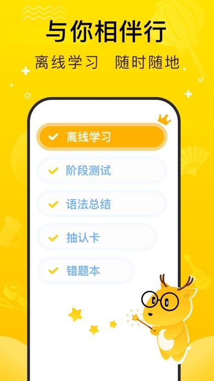 鹿老师说外语 - 英语,韩语,日语学习助手 screenshot-6
