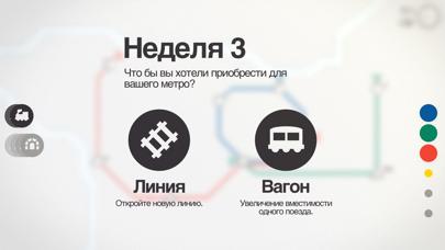 Скриншот №4 к Mini Metro