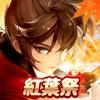 剣魂~剣と絆の異世界冒険伝 - iPadアプリ