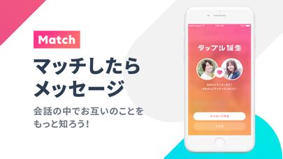 タップル-マッチングアプリ/出会い/婚活 ScreenShot3