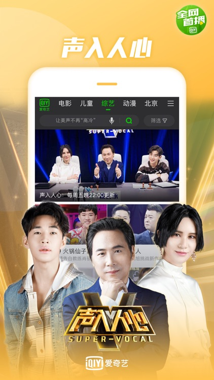 爱奇艺 screenshot-6