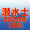 潜水士 2020年10月 - iPhoneアプリ