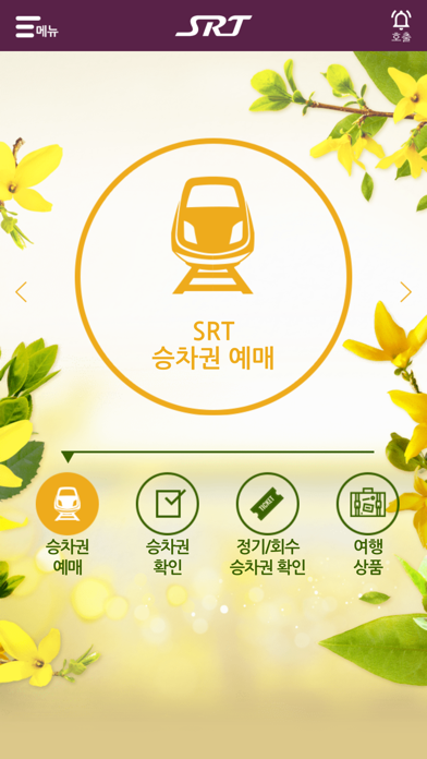 SRT - 수서고속철도(NEW) for Windows
