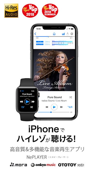 ハイレゾ再生対応 音楽プレイヤーアプリ[N... screenshot1