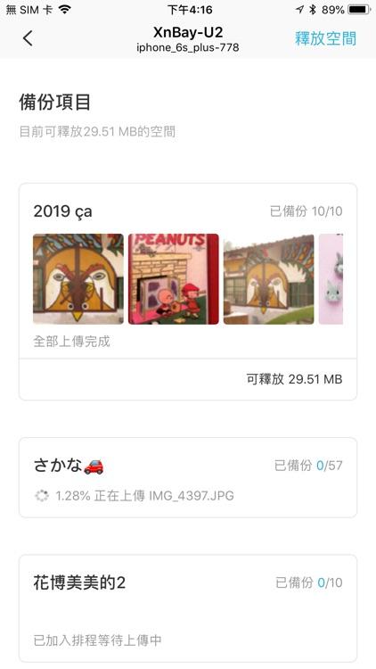 XnFun 開心相簿 screenshot-6