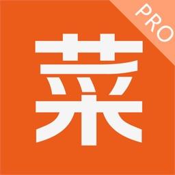 菜谱大全Pro-天下美食杰出作者厨房食谱大全App
