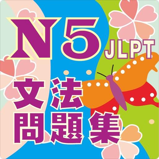 新しい「日本語能力試験」N5文法問題集