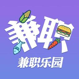 兼职乐园-靠谱优质的找工作app