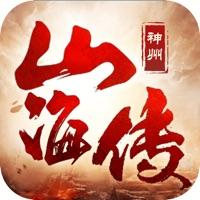 神州山海传-3D洪荒MMORPG手游