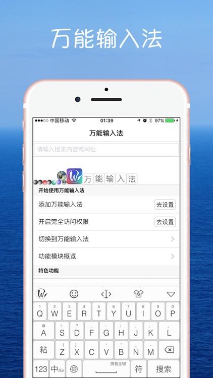 万能输入法 screenshot-0