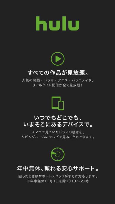 Hulu / フールー - 窓用