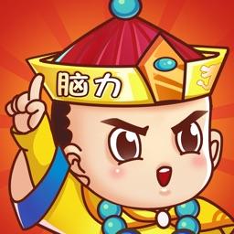 烧脑游戏-脑力王者