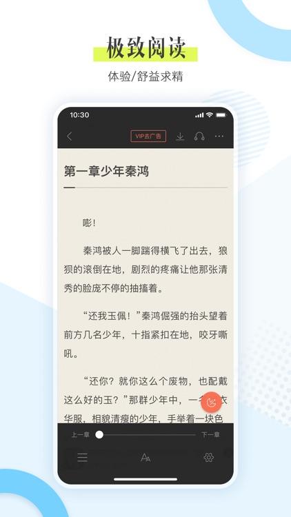宜搜小说畅读版-专注读书体验的阅读器 screenshot-3