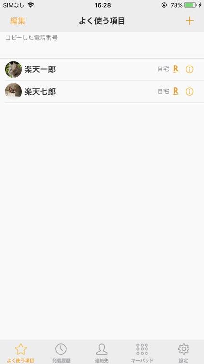 楽天でんわ screenshot-4