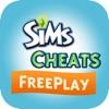 チート for The Sims フリープレイ