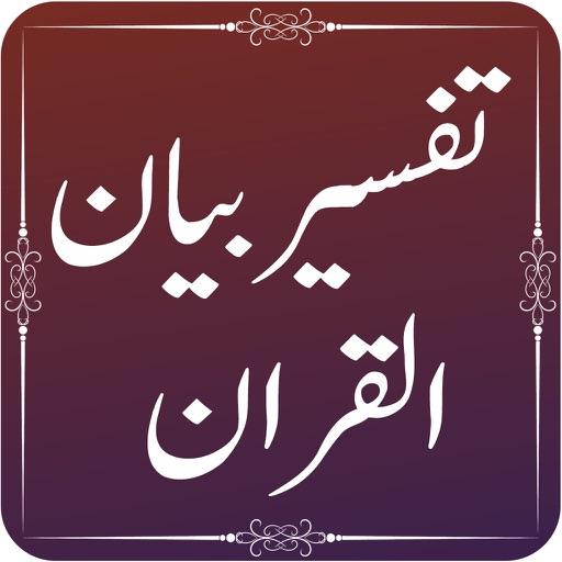 Bayan-ul-Quran by Thanvi
