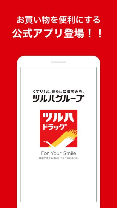 ツルハドラッグ - For Your Smileのおすすめ画像1