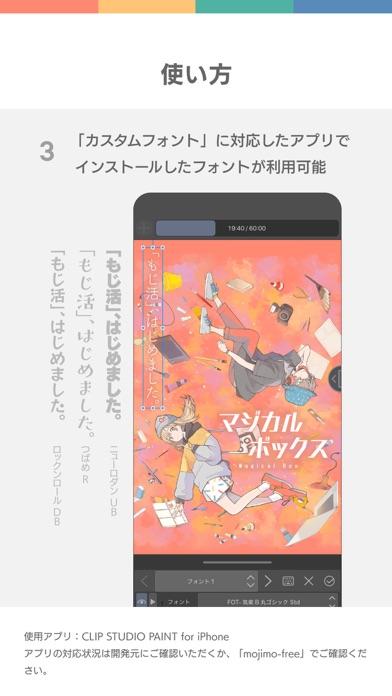 mojimo - プロ仕様の日本語フォントのおすすめ画像8