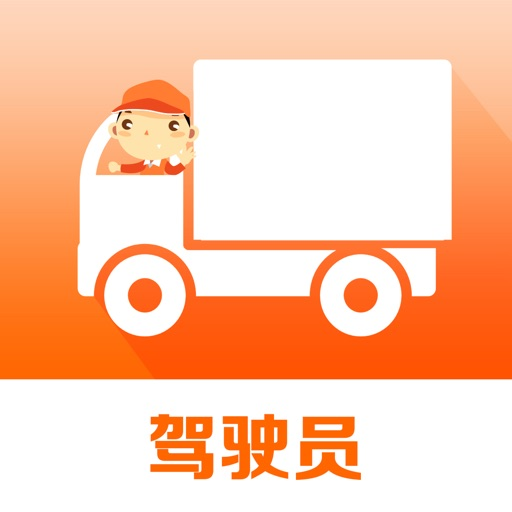 积微卡车帮 iOS App