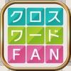 クロスワード FAN - iPhoneアプリ